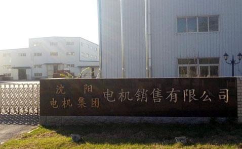 沈陽電機集團電機銷售有限公司